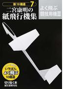 新10機選二宮康明の紙飛行機集 7 よく飛ぶ競技用機 3 (切り抜く本)
