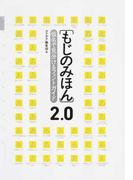 もじのみほん 仮名で見分けるフォントガイド 2.0
