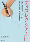 ディスレクシア入門 「読み書きのLD」の子どもたちを支援する