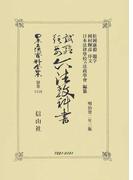 日本立法資料全集 別巻1116 試驗須要六法教科書