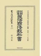 日本立法資料全集 別巻1117 試驗須要民法商法教科書