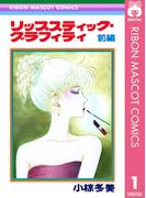 【全1-2セット】リップスティック・グラフィティ(りぼんマスコットコミックスDIGITAL)