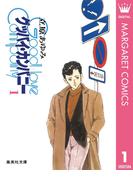 【全1-2セット】グッバイ・カンパニー(マーガレットコミックスDIGITAL)