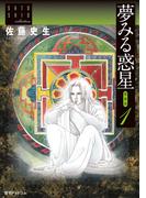 【全1-4セット】佐藤史生コレクション2