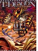 【全1-4セット】T-DRAGON(ヒーローズコミックス)