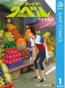 【全1-4セット】フードファイタータベル(ジャンプコミックスDIGITAL)