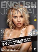 ENGLISH JOURNAL 2016年6月号