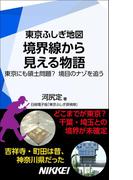 東京ふしぎ地図 境界線から見える物語(日経e新書)
