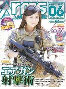 月刊アームズマガジン2016年6月号(月刊アームズマガジン)