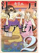 江戸モアゼル(2)(バーズコミックス スピカコレクション)