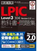 徹底攻略LPIC Level3 304教科書+問題集[Version 2.0]対応(徹底攻略)