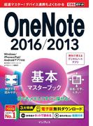 【期間限定価格】できるポケット OneNote 2016/2013 基本マスターブック Windows/iPhone&iPad/Androidアプリ対応