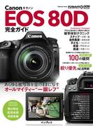 【期間限定ポイント50倍】キヤノン EOS 80D 完全ガイド