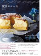 魔法のケーキ