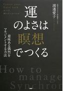 意味ある偶然をマネジメントする方法 運のよさは「瞑想」でつくる