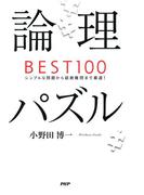 論理パズルBEST100