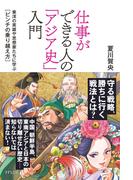 仕事ができる人の「アジア史」入門(きずな出版)(きずな出版)