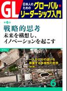 GL 日本人のためのグローバル・リーダーシップ入門 第6回(PHP電子)