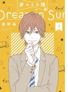 夢みる太陽 : 4(アクションコミックス)