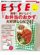 エッセの「簡単!おいしい!お弁当のおかず」大好評レシピ247(別冊ESSE)