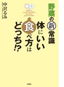 【期間限定価格】野菜の新常識 体にいい食べ方はどっち!?(扶桑社BOOKS)