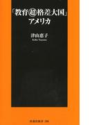 「教育超格差大国」アメリカ(扶桑社新書)