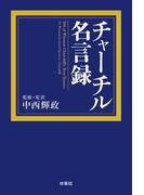 チャーチル名言録(扶桑社BOOKS)