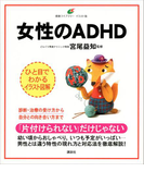女性のADHD(健康ライブラリーイラスト版)