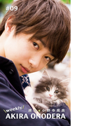 週刊★小野寺晃良 #09