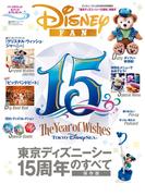 ディズニーファン 2016年6月号増刊 「東京ディズニーシー15周年」特集号(ディズニーファン)