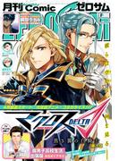 Comic ZERO-SUM (コミック ゼロサム) 2016年6月号