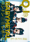 クイック・ジャパン vol.125(クイック・ジャパン)