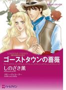 大自然で育むロマンス テーマセット vol.2(ハーレクインコミックス)