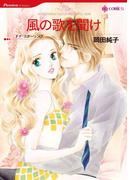 大自然で育むロマンス テーマセット vol.1(ハーレクインコミックス)