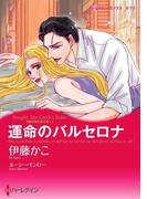 地中海を渡る恋 セット(ハーレクインコミックス)