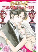 漫画家 黒田かすみ セット vol.2(ハーレクインコミックス)