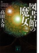 図書館の魔女 第二巻(講談社文庫)