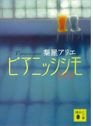 ピアニッシシモ(講談社文庫)