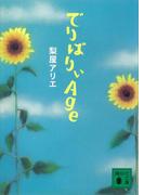 でりばりぃAge(講談社文庫)