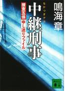 中継刑事<捜査五係申し送りファイル>(講談社文庫)