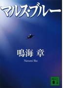 マルス・ブルー(講談社文庫)
