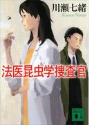 法医昆虫学捜査官(講談社文庫)