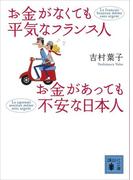 お金がなくても平気なフランス人 お金があっても不安な日本人(講談社文庫)
