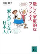 激しく家庭的なフランス人 愛し足りない日本人(講談社文庫)