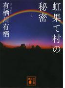 虹果て村の秘密(講談社文庫)