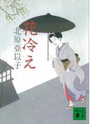 花冷え(講談社文庫)