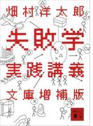 失敗学実践講義 文庫増補版(講談社文庫)