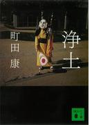 浄土(講談社文庫)