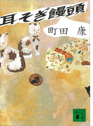 耳そぎ饅頭(講談社文庫)