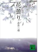 花曇り(講談社文庫)